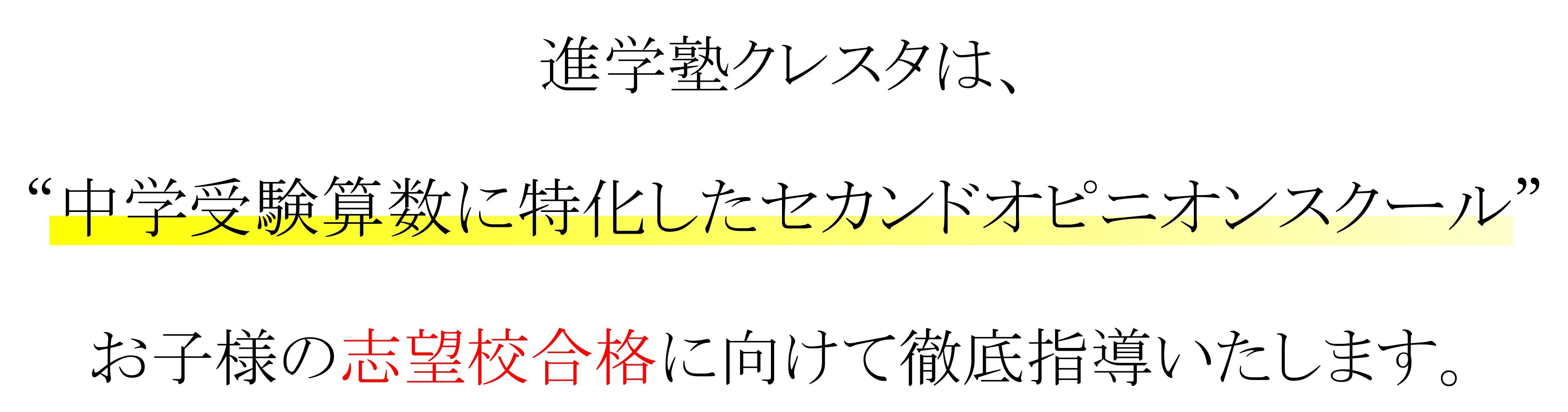大阪上本町にある中学受験専門の進学塾クレスタは、中学受験算数に特化したセカンドオピニオンスクール。算数の苦手な方、算数を得意にしたい方、お子様の志望校合格に向けて徹底指導いたします。大阪奈良京都兵庫などの関西エリアで算数塾をお探しなら、最難関中・難関中・有名中、また低学年から高学年まで中学受験・入試対策を行える進学塾クレスタをお選びください。