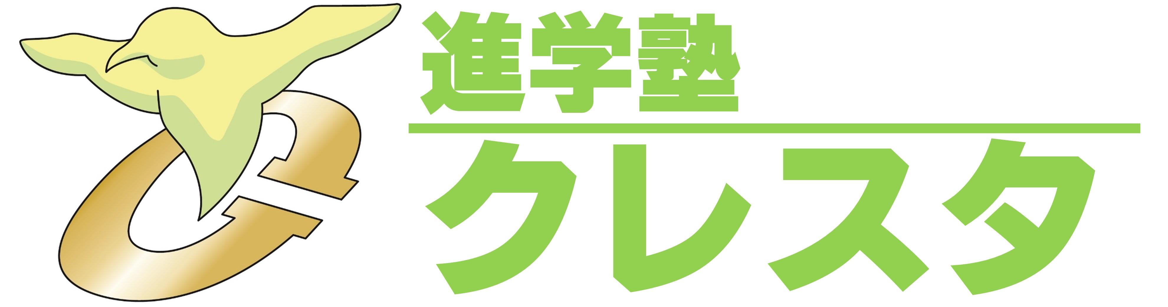大阪上本町・中学受験算数に特化した完全1対1個別指導進学塾クレスタ